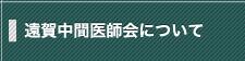 遠賀中間医師会について