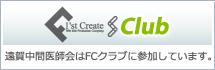 遠賀中間医師会はFCクラブに参加しています。